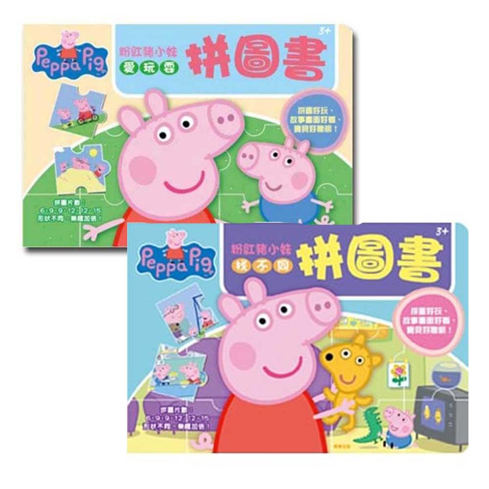 粉紅豬小妹(愛玩耍+找不同)拼圖書