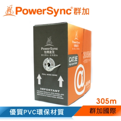 群加 PowerSync CAT.5e 超<b>5</b>類雙絞非屏蔽整箱網線/305m