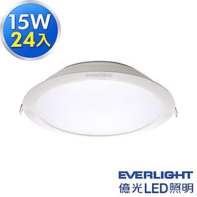Everlight億光 15W星河LED崁燈15CM 6500K-白光24入