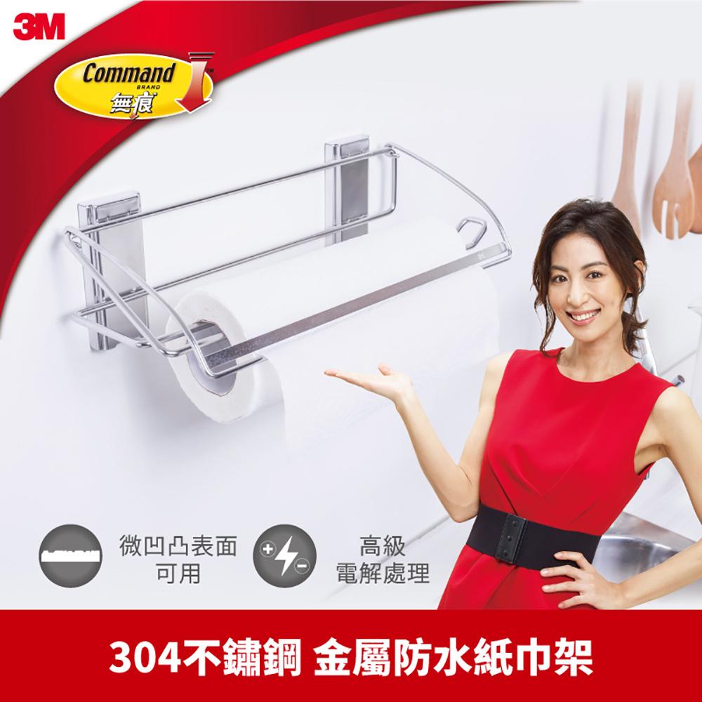 3M 無痕金屬防水收納系列-餐廚紙巾收納架