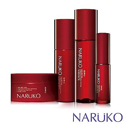 NARUKO牛爾 紅薏仁美白緊緻4件組(美白露+乳+精華+晚安凍膜)