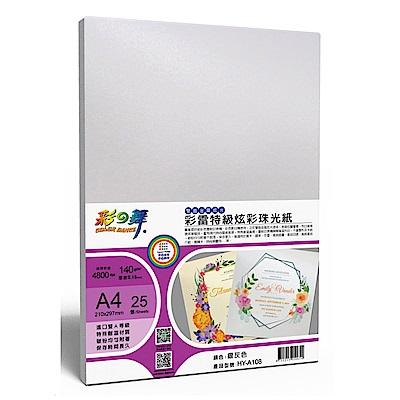 彩之舞 A4 銀灰色 炫彩珠光相紙 HY-A108 375張