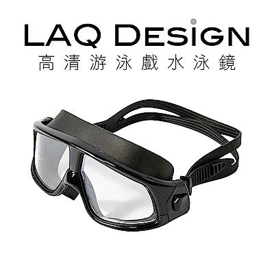 LAQ DESiGN 高清游泳戲水泳鏡