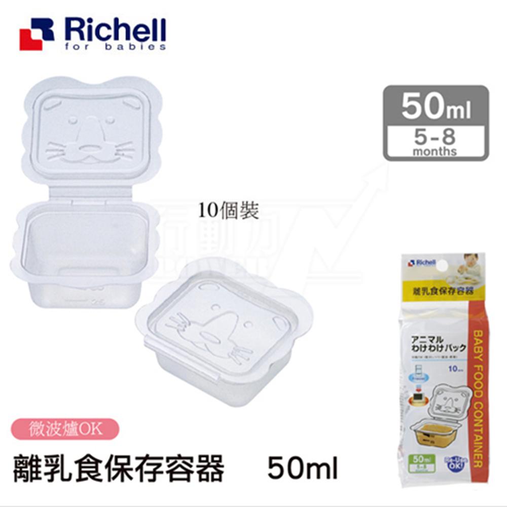 【任選】日本《Richell-利其爾》卡通型副食品分裝盒【50ML*10個】