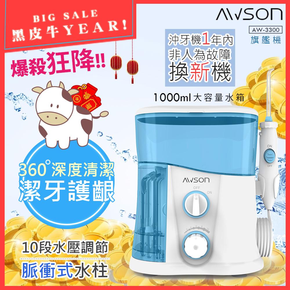 日本AWSON歐森 全家健康SPA沖牙機/洗牙機(AW-3300)大容量旗艦版