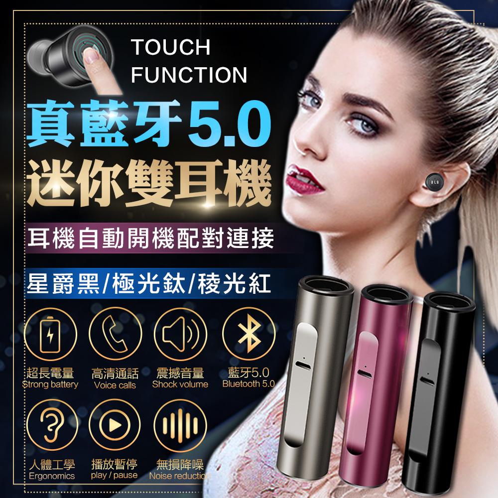藍牙5.0防水雙耳真無線藍牙耳機