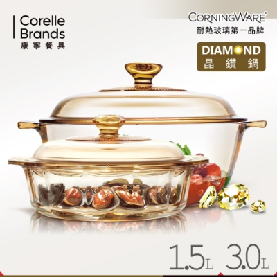美國康寧 Corningware 晶鑽鍋2件組(圓弧3L+稜紋1.5L)
