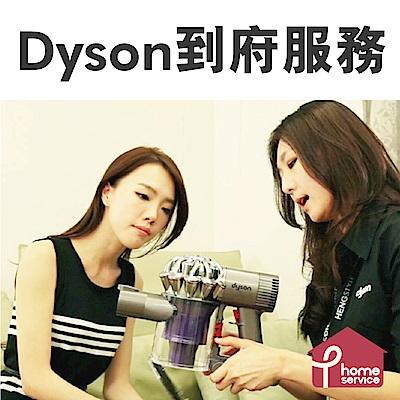 【dyson 戴森】專人到府服務