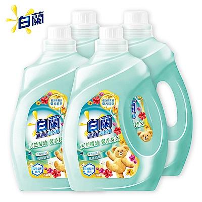 白蘭 含熊寶貝馨香精華花漾清新洗衣精瓶裝2.5KG_箱購4入