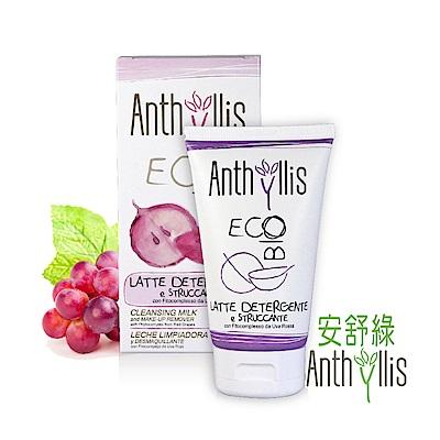 義大利 安舒綠ANTHYLLIS 紅葡萄舒潤潔顏卸妝乳 (150ml)