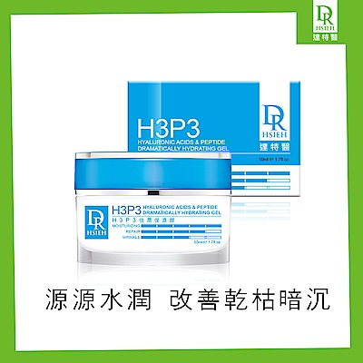 Dr.Hsieh H3P3倍潤保濕膠50ml