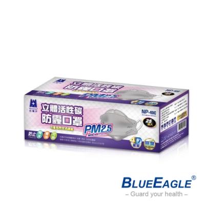 【藍鷹牌】台灣製 成人立體活性碳PM2.5專業防霾立體口罩-灰(25片x4盒)