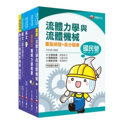 2020《機械類》經濟部(台電/中油/台水/台糖)新進人員招考課文版套書