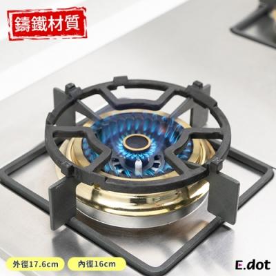 E.dot 鑄鐵防滑瓦斯爐架鍋具輔助架