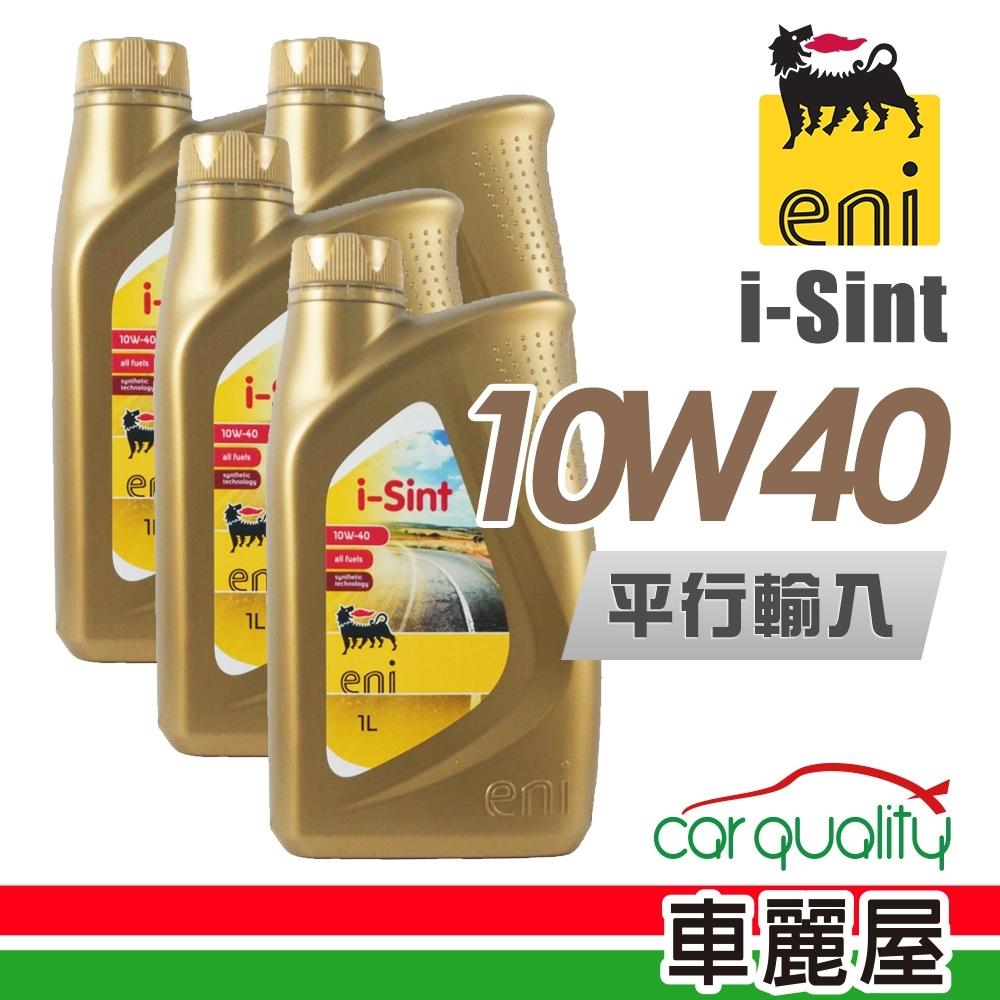 【AGIP】ENI i-Sint 金罐 SM 10W40 1L_四入組_機油保養套餐