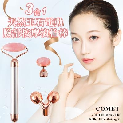 COMET 天然玉石三合一電動臉部按摩滾輪棒(PD-01)