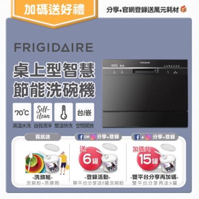 雙分享登錄送萬元原廠耗材★美國富及第Frigidaire 桌上型智慧洗碗機 6人份 FDW-6005T