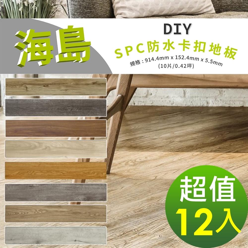 【貝力地板】海島 石塑防水DIY卡扣塑膠地板(8色可選 - 12箱/5坪)