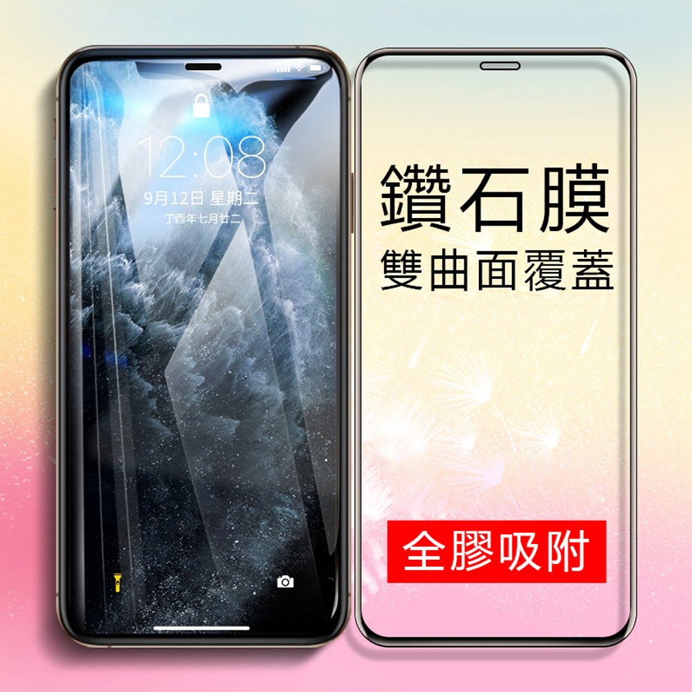iPhone XR 鋼化膜 6.1吋 5D冷雕 防塵滿版 螢幕保護貼