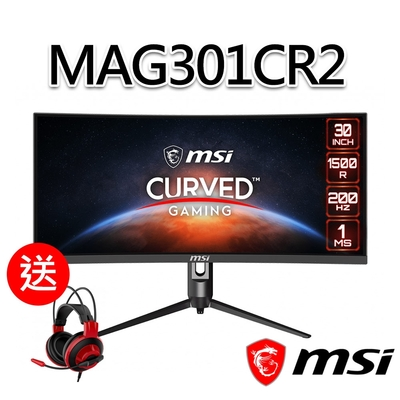 msi微星 Optix MAG301CR2 30吋 曲面電競螢幕(送DS501電競耳機)