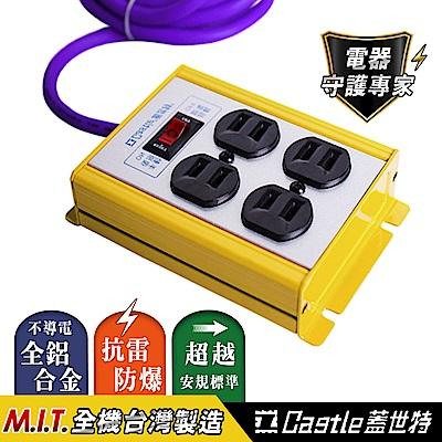 【Castle 蓋世特】方型不傾倒 全鋁合金安全延長插座-2孔/4座/9呎(M4B黃色)/延長線