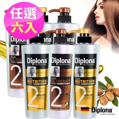 德國Diplona摩洛哥堅果/深度滋養油潤髮乳600ml(任選六入)