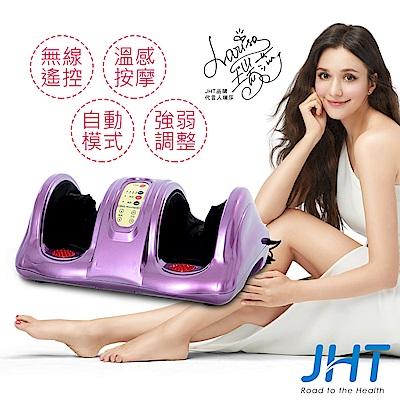 JHT 機能美腿機(加熱升級款)