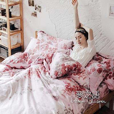 夢之語 3M天絲七件式床罩組 (伊莎貝拉) 雙人