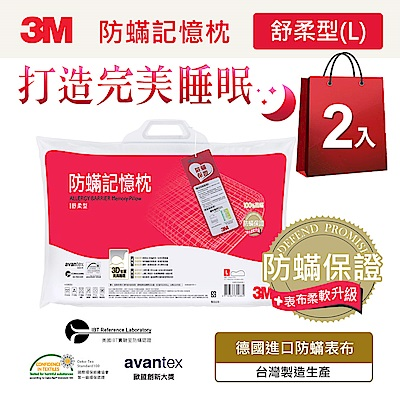 3M 新絲舒眠防蹣記憶枕-舒柔型L(2入組)