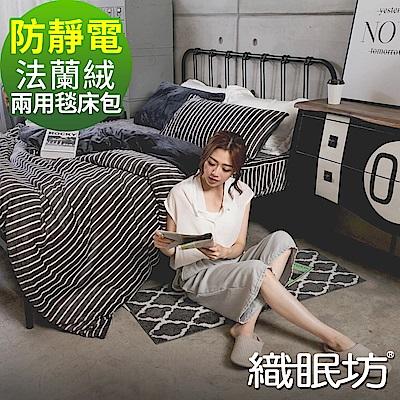 織眠坊 工業風法蘭絨加大兩用毯被床包組-羅馬旅札