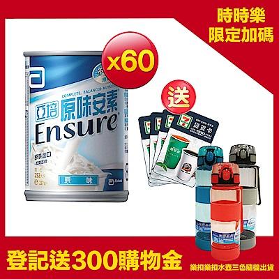 登記送300購物金 亞培 安素原味不甜 30入x2箱