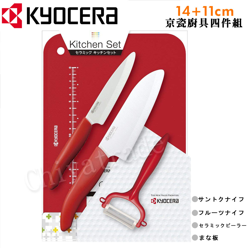 KYOCERA 日本京瓷抗菌陶瓷刀 水果刀 削皮器 砧板 四件組(刀刃14+11cm)-紅
