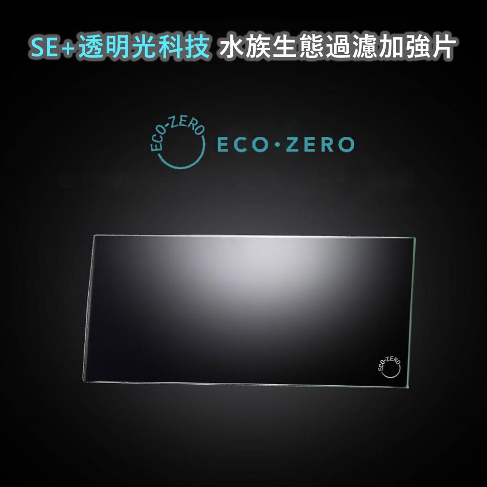 ECO ZERO SE+透明光科技 水族生態過濾加強片 (公司貨) 雙片組合包