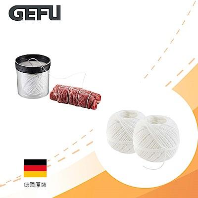 Gefu 集線盒 含廚房用棉線 11030 + 廚房用棉線 二入組 11040