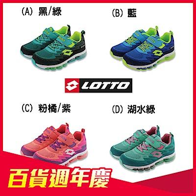 [時時樂限定] LOTTO 義大利 童 編織氣墊跑鞋 (四色任選)