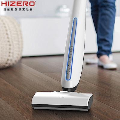 HIZERO赫茲 龍捲風智慧潔地機
