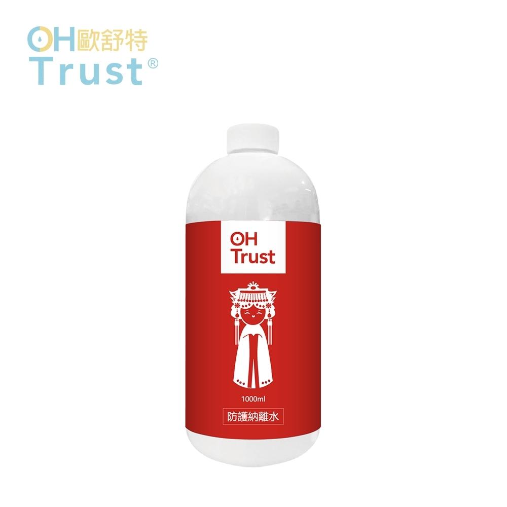 【媽祖聯名款】OH Trust 歐舒特 全效防護納米離子水-補充瓶1L