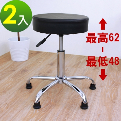 E-Style 高級皮革椅面(固定腳)旋轉工作椅/升降吧台餐椅/診療美容椅/專櫃台椅-2入組