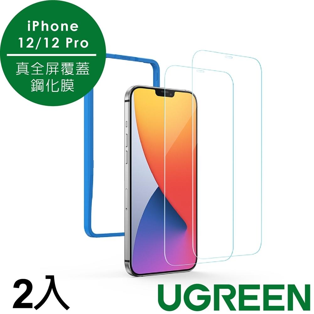 綠聯 iPhone 12/12 Pro 6.1 真全屏覆蓋鋼化膜 鑽石級防爆版(2入)