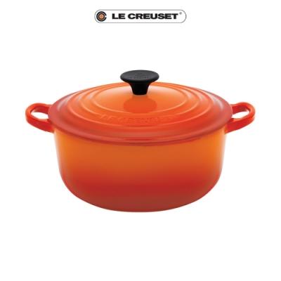 [滿5千再折1千] LE CREUSET 琺瑯鑄鐵圓鍋22cm(火焰橘)