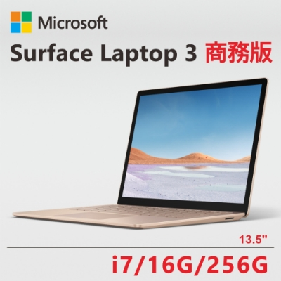 ↘破盤近萬★Surface Laptop 3 商務版 13.5吋 i7/16G/256G 四色可選