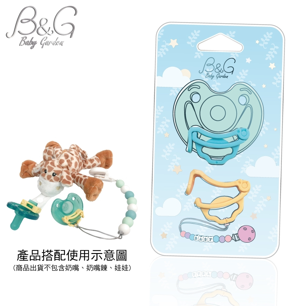 【B&G】Baby Garden香草奶嘴扣夾-藍x黃