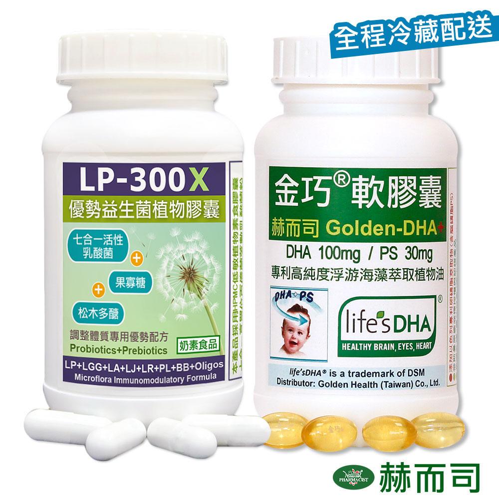 赫而司 調整體質深呼吸超值組(LP-300X優勢益生菌60顆裝+金巧軟膠囊DHA60顆裝)