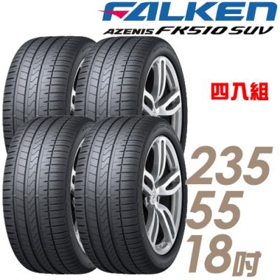 【飛隼】AZENIS FK510 SUV 高性能輪胎_四入組_235/55/18