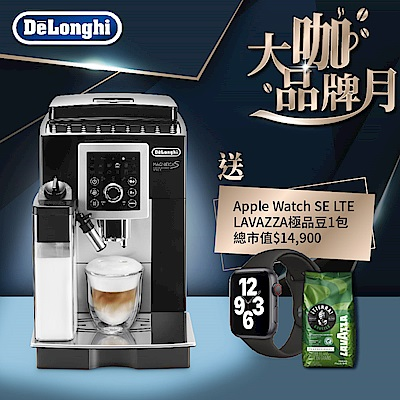 (登記送4500)【送Apple Watch SE】DeLonghi ECAM 23.260 欣穎型 全自動義式咖啡機
