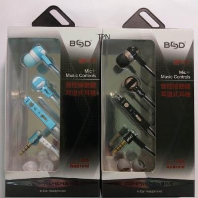 BSD 手機音控接聽耳道式耳麥 SP-77 兩入裝