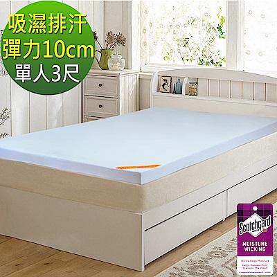 LooCa 吸濕排汗彈力10cm記憶床墊-單人(三色任選)