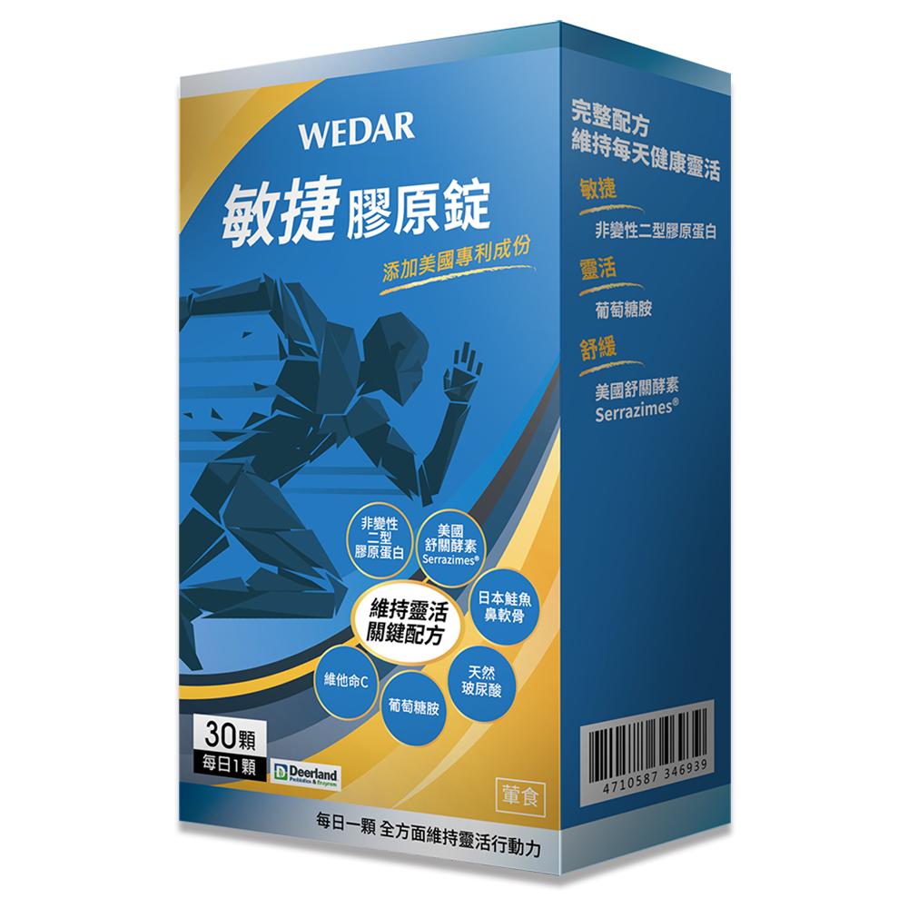 WEDAR 敏捷膠原錠(30顆/盒)