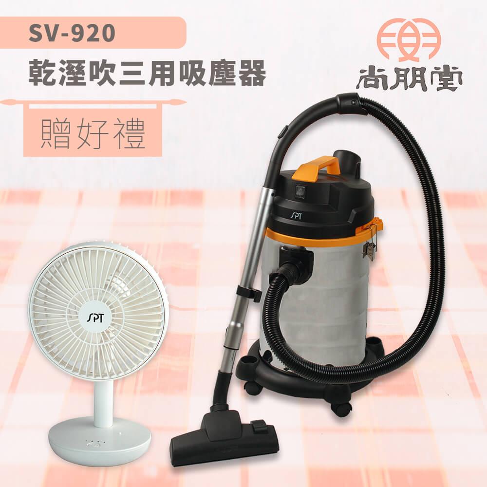 尚朋堂專業用乾溼吹三用吸塵器SV920
