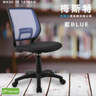 DFhouse梅斯特防潑水透氣網布電腦椅-藍色  49*50*91-103